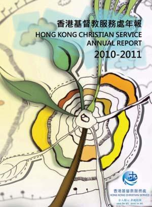 年報:2010-2011年度