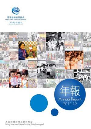 年報:2011-2012年度