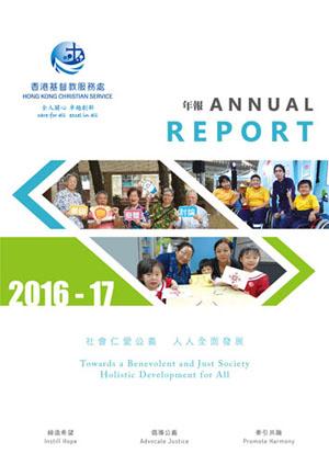 年報:2016-2017年度