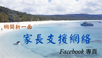 online parent support FB